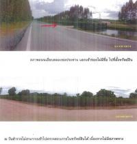 ที่ดินเปล่าหลุดจำนอง ธ.ธนาคารกรุงไทย พนมทวน พนมทวน กาญจนบุรี